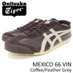 ショッピングオニツカタイガー オニツカタイガー Onitsuka Tiger スニーカー メンズ 男性用 メキシコ 66 ビンテージ Coffee/Feather Grey(MEXICO 66 VIN D2J4L-2912)