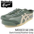 ショッピングオニツカタイガー オニツカタイガー Onitsuka Tiger スニーカー メンズ 男性用 メキシコ 66 ビンテージ Dark Forest/Feather Grey(MEXICO 66 VIN D2J4L-8212)