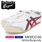 ショッピングオニツカタイガー オニツカタイガー Onitsuka Tiger スニーカー レディース & メンズ メキシコ 66 White/Burgundy(MEXICO 66 ホワイト D4J2L-0125)