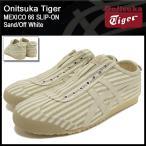 オニツカタイガー Onitsuka Tiger スニーカー メンズ 男性用 メキシコ 66 スリッポン Sand/Off White(MEXICO 66 D607N-0502 TH607N-0502)