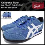 オニツカタイガー Onitsuka Tiger スニーカー メンズ 男性用 コロラド エイティー ファイブ Monaco Blue/White(COLORADO D612L-4901)