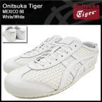 オニツカタイガー Onitsuka Tiger スニーカー メンズ 男性用 メキシコ 66 White/White(Onitsuka Tiger MEXICO 66 D6M4L-0101)