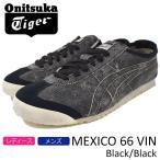 オニツカタイガー Onitsuka Tiger スニーカー レディース & メンズ メキシコ 66 VIN Black/Black(MEXICO 66 VIN ブラック D735L-9090)