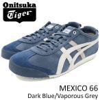 オニツカタイガー Onitsuka Tiger スニーカー メンズ 男性用 メキシコ 66 Dark Blue/Vaporous Grey(MEXICO 66 ブルー D832L-4990)
