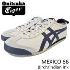 オニツカタイガー Onitsuka Tiger スニーカー メンズ 男性用 メキシコ 66 Birch/Indian Ink(Onitsuka Tiger MEXICO 66 ベージュ DL408-1659)