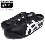 オニツカタイガー Onitsuka Tiger スニーカー レディース & メンズ メキシコ 66 Black/White(MEXICO 66 ブラック DL408-9001)