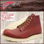 レッドウィング RED WING 8166 6インチ プレーン トゥ ブーツ 赤茶 レザー MADE IN USA アイリッシュセッター メンズ(男性 紳士用)(ブーツ)