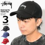 ステューシー STUSSY キャップ 帽子 Stock Low Pro Trucker Cap(ローキャップ メッシュキャップ 男性用 131801 USAモデル 正規)