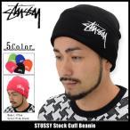 ステューシー STUSSY ニット帽 Stock Cuff(stussy beanie ビーニー 帽子 ニットキャップ 男性用 132796)