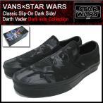 バンズ VANS×STAR WARS スニーカー クラシック スリッポン Dark Side/Darth Vader コラボ ダークサイド コレクション メンズ(VN-0XG8EX9)