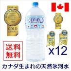 ショッピングミネラルウォーター 水 2L×12本 ミネラルウォーター ICEFIELD アイスフィールド 軟水 カナダ天然氷河水