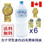 水 2L×6本 1本99円  ミネラルウォーター ICEFIELD アイスフィールド 軟水 カナダ天然氷河水