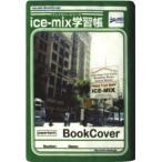ブックカバー/文庫 学習帳 文庫本サイズ  061
