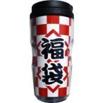 タンブラー 人気 福袋 320ml mug052