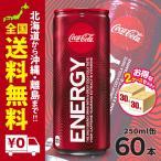 【今ならクーポン利用で700円OFF】コカ・コーラ エナジー  250ml 缶 60本セット cc-175w