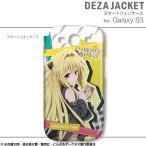 デザジャケット To LOVEる-とらぶる-ダークネス for Galaxy S3 デザイン02(金色の闇)