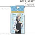 デザジャケット うたの☆プリンスさまっ♪マジLOVE2000% for Xperia VL デザイン11(カミュ)