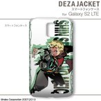デザジャケット 新・世界樹の迷宮 ミレニアムの少女 for Galaxy S2 LTE デザイン05(アーサー・チャールズ)