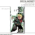 デザジャケット 新・世界樹の迷宮 ミレニアムの少女 for Xperia acro HD デザイン05(アーサー・チャールズ)