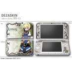 デザスキン 新・世界樹の迷宮 ミレニアムの少女 スキンシール for 3DS LL  デザイン01(フレドリカ・アーヴィング)