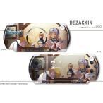 デザスキン 英雄伝説 空の軌跡 for PSP-3000 デザイン5
