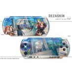 デザスキン 英雄伝説 空の軌跡 for PSP-3000 デザイン11