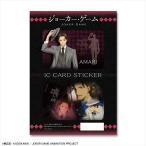 ジョーカー・ゲーム ICカードステッカー デザイン05(甘利)