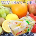 岡山県産 白桃 国産 ゼリー 2連(2個入140g×2)果物 ギフト 手土産 プレゼント 母の日 父の日