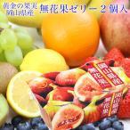 岡山県産 無花果 国産 ゼリー 2連(2個入140g×2)果物 ギフト 手土産 プレゼント 母の日 父の日
