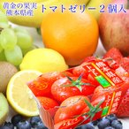 熊本県産 トマト 国産 ゼリー 2連(2個入140g×2)果物 ギフト 手土産 プレゼント 母の日 父の日