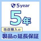 【エアコン延長保証_5年】あんしん延長保証