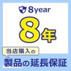 【エアコン延長保証_8年】あんしん延長保証