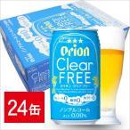 オリオンクリアフリー350ml×24缶セット(1ケース) アルコールゼロ・糖質ゼロ・カロリーゼロ!