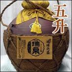 瑞泉3年古酒 五升巻壷(ヒシャク付) 琉球泡盛瑞泉酒造