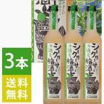 沖縄最古の蔵元新里酒造の梅酒。100%国産の完熟南高梅を使用。