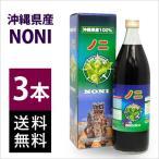 ノニジュース900ml×3本セット ノニ果汁100% 国産 沖縄県産 送料無料
