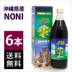 ノニジュース900ml×6本セット ノニ果汁100% 国産 沖縄県産 送料無料