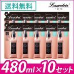 ランドリン 柔軟剤 詰替 ロマンティックフラワー 480ml×10セット ポイント2倍 送料無料