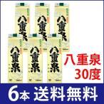 琉球泡盛 八重泉酒造 八重泉30度 1800ml×6本