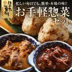 惣菜セット 3種類 肉惣菜 惣菜 取り寄せグルメ 常温