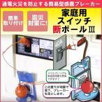 地震対策 スイッチ断ボール3 ブレーカー自動遮断装置 通電火災防止装置 地震備品 災害備品 A001J