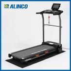 送料無料 ランニングマシン 1115 ALINCO AFR1115代引不可