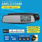 ショッピングドライブレコーダー ドライブレコーダー アムス AMS-D104M ミラー型 ドラレコ 常時録画 衝撃録画