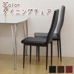 椅子 チェア シンプル ハイバック 軽量 モダン おしゃれ カジュアル ダイニングチェア アジャスター付 フクダクラフト CC-4394 代引不可 同梱不可