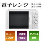 電子レンジ 700W 煮込み タイマー付き dr-d419 シンプル 操作簡単 一人暮らし 新生活 買い替えに 東日本 西日本 TWINBIRD ツインバード dr-d419w5 ホワイト