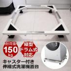 イー エム エー キャスター付洗濯機置台 4469cm 100kg対応 E-ESF-283