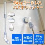 お風呂 掃除 電動 ブラシ バスポリッシャー コードレ