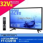 ショッピング液晶テレビ 液晶テレビ ハイビジョン 32V型 nexxion FT-C3201B ブラック 送料無料