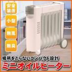 ミニオイルヒーター 500W 日本製 コンパクト eureks-i GR-M7U ホワイト 温度過昇時・転倒時電源OFF機能付き 送料無料