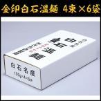 金印白石温麺 箱売り 4束×6袋 そうめん ギフト...